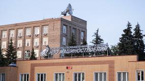 Mодернизация НПО машиностроения