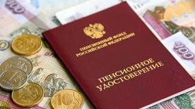Региональная доплата к пенсии