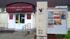 Выставка художников в МВЦ Реутова