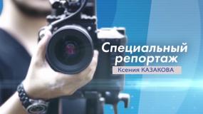 """Специальный репортаж Ксении Казаковой """"Настройся на позитиff"""""""