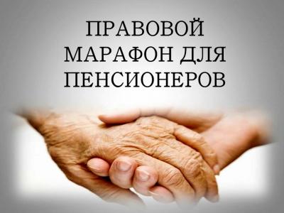 Правовой марафон для пенсионеров