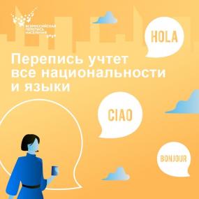 К началу переписи населения будет организована интернет-трансляция
